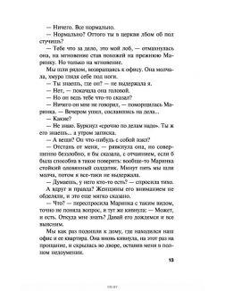 Не вороши осиное гнездо (Полякова Т. / eks)
