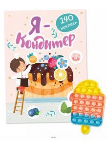 Комплект детский «Играем сами и вместе с друзьями 3» Журнал с наклейками и поп-ит в ассортименте
