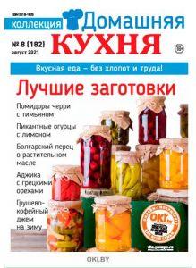 Заготовки на зиму 8 / 2021 Коллекция «Домашняя кухня»