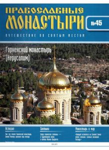 Православные монастыри. Путешествие по святым местам № 45 (21)
