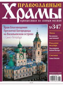 Православные храмы. Путешествие по святым местам № 347