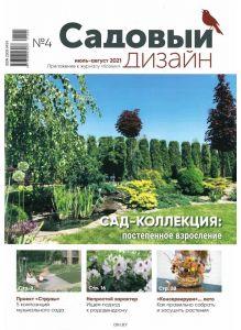 Садовый дизайн. Приложение к журналу Хозяин 4 / 2021