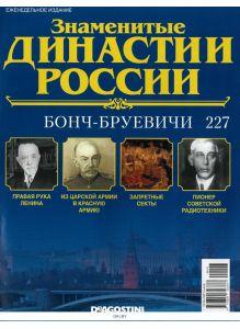 Знаменитые династии России № 227. Бонч-Бруевичи