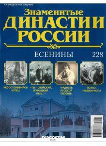 Знаменитые династии России № 228. Есенины