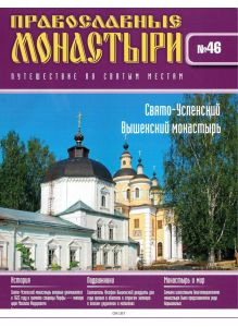 Православные монастыри. Путешествие по святым местам № 46 (21)