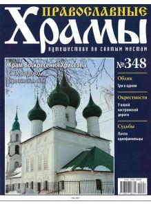 Православные храмы. Путешествие по святым местам № 348