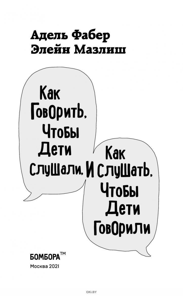 МирБестПоВ/Как говорить, чтобы дети слушали, и как слушать, чтобы дети говорили (eks) Психология, педагогика, воспитание Общественные и гуманитарные науки