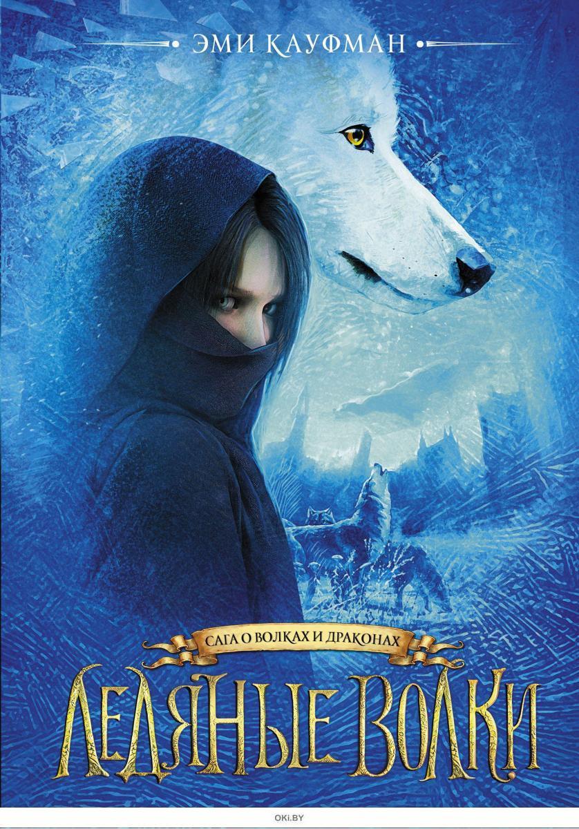 Ледяные волки (Кауфман Э. / eks)