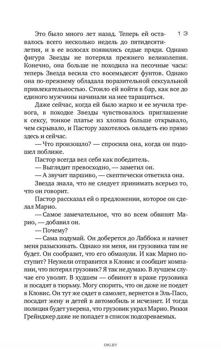 Молот Эдема (Фоллетт К. / eks)