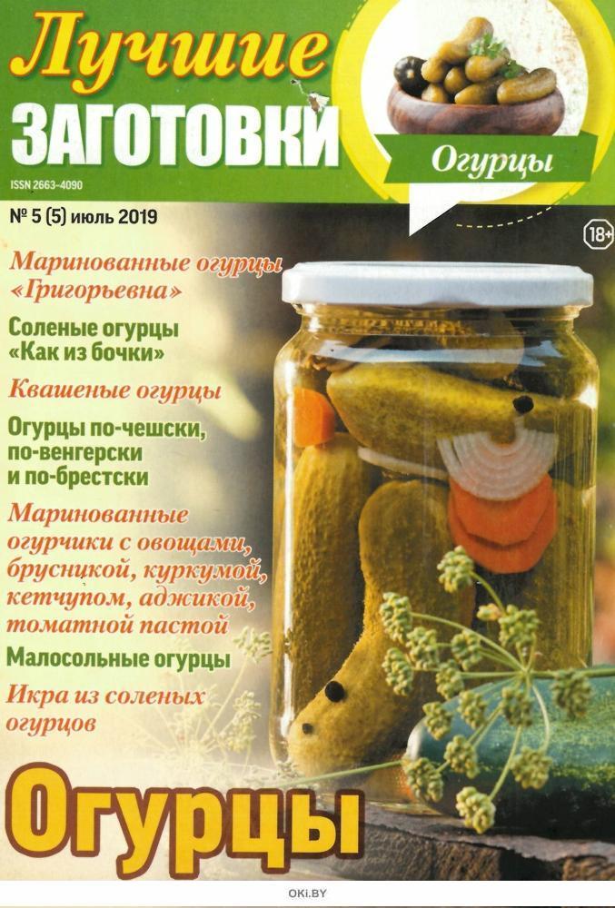 Комплект рукоделие акционный № 23 с наклейками на банки