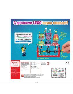 LEGO Механоботы (+набор LEGO из 62 элементов) (eks)