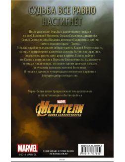 Мстители: Поступь рока MARVEL (Палмер Л. / eks)