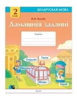 Дамашнiя заданнi: сшытак па беларускай мове. 2 клас