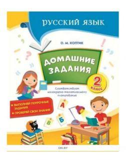 Домашние задания по русскому языку. 2 класс
