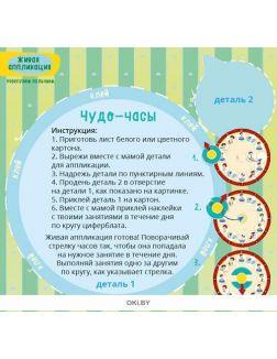 Комплект детский игровой №8 «Умняшины прописи №6 и Умняшины книжки №11»