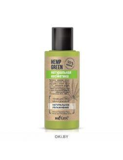Тоник для лица, шеи и декольте «Натуральное увлажнение» 95 мл Hemp green