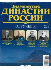 Знаменитые династии России № 229. Обручевы