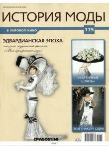 История Моды № 175