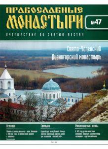Православные монастыри. Путешествие по святым местам № 47 (21)