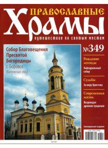 Православные храмы. Путешествие по святым местам № 349
