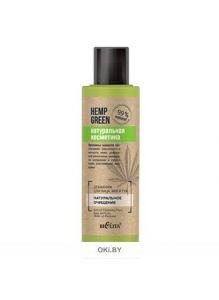 Демакияж для лица век и губ «Натуральное очищение» 150 мл Hemp green