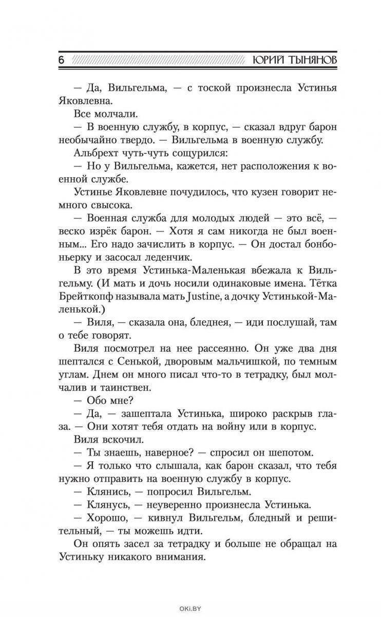 Кюхля (Тынянов Ю. / eks)