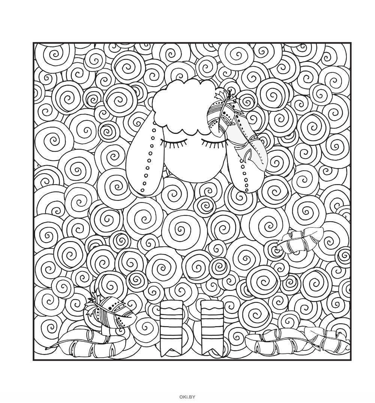 Беззаботные овечки. Рисунки для медитаций (eks)