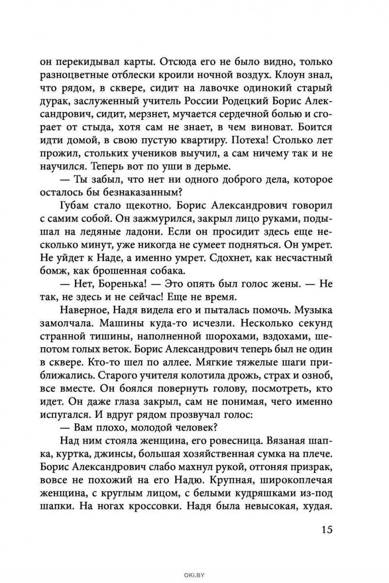 Вечная ночь (Дашкова П. / eks)