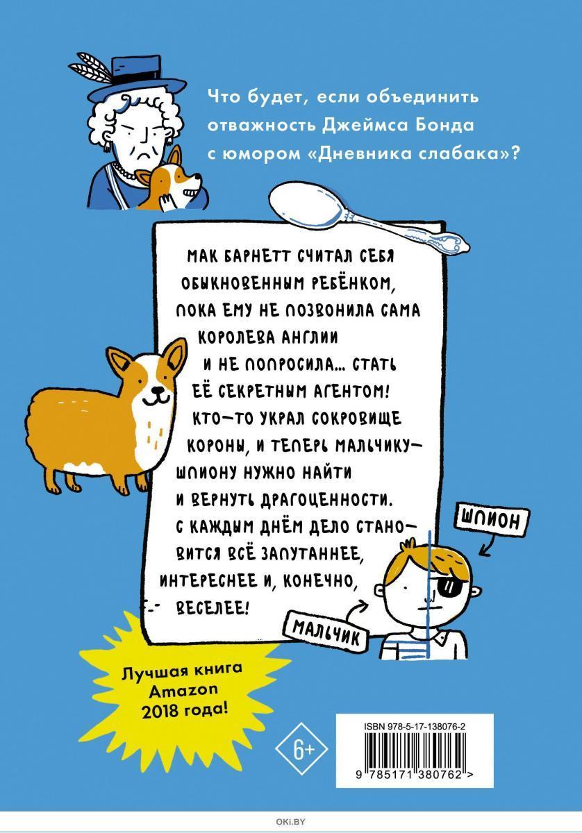 МальчикШпион/Мальчик-шпион. Мак под прикрытием (eks) Комиксы Детская литература