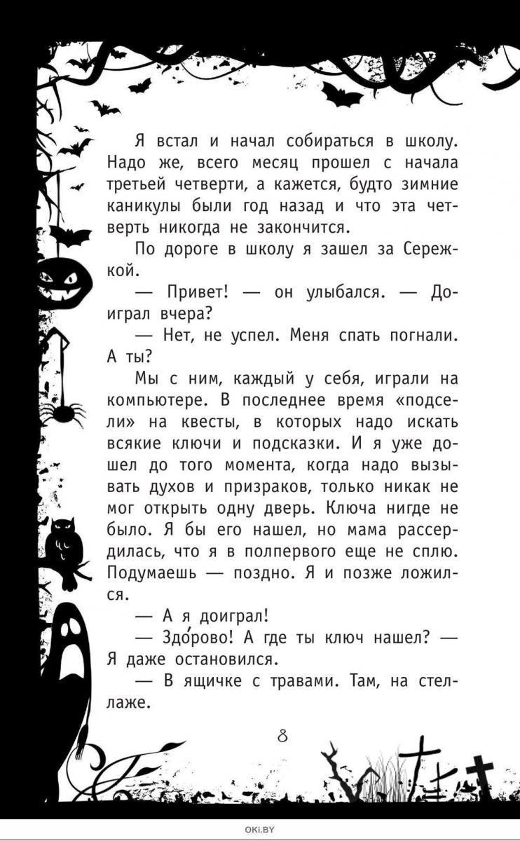 История мальчика-оборотня (Дзюба О. / eks)