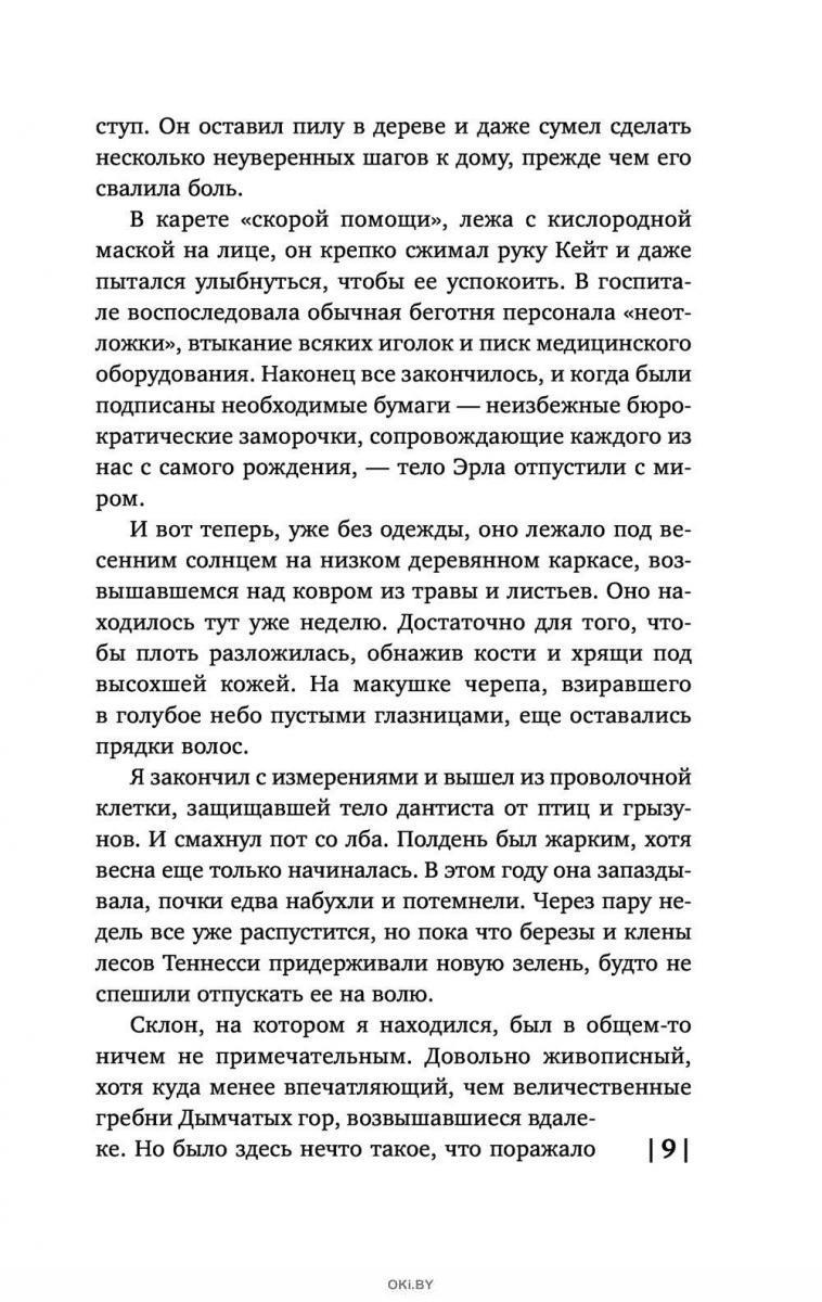 Шепот мертвых (Бекетт С. / eks)