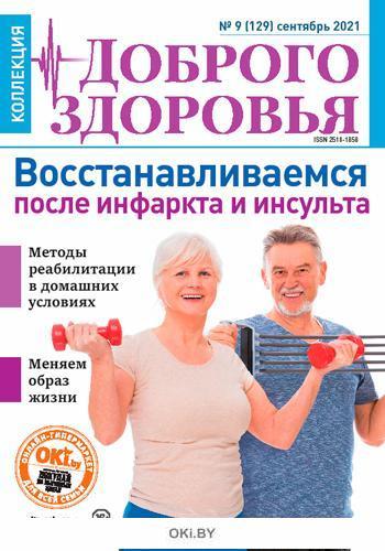Инфаркт и инсульт. Как восстановиться и жить дальше 9 / 2021 Коллекция «Доброго здоровья»