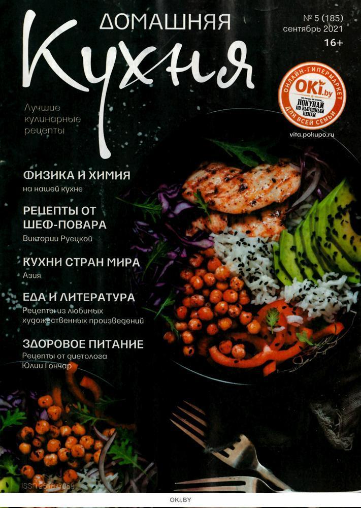Домашняя кухня. Лучшие кулинарные рецепты № 5 (21)