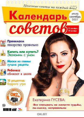 Герой номера - Екатерина Гусева 9 / 2021 Календарь советов
