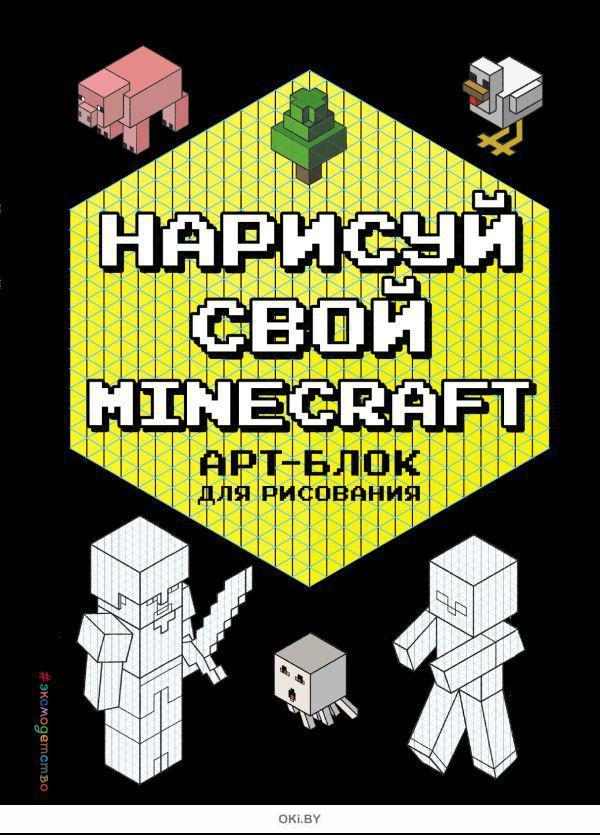 Нарисуй свой Minecraft. АРТ-БЛОК для рисования (eks)