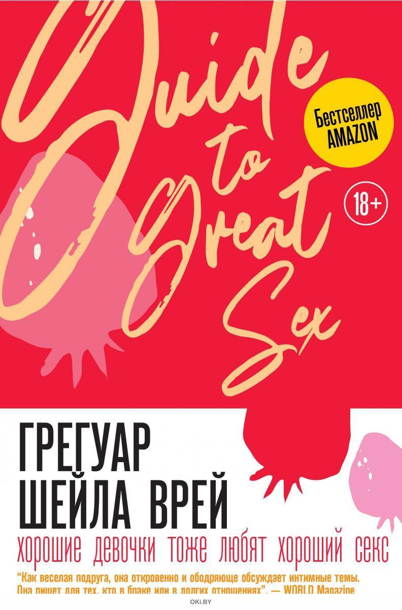 Хорошие девочки тоже любят хороший секс (Грегуар Ш. / eks)