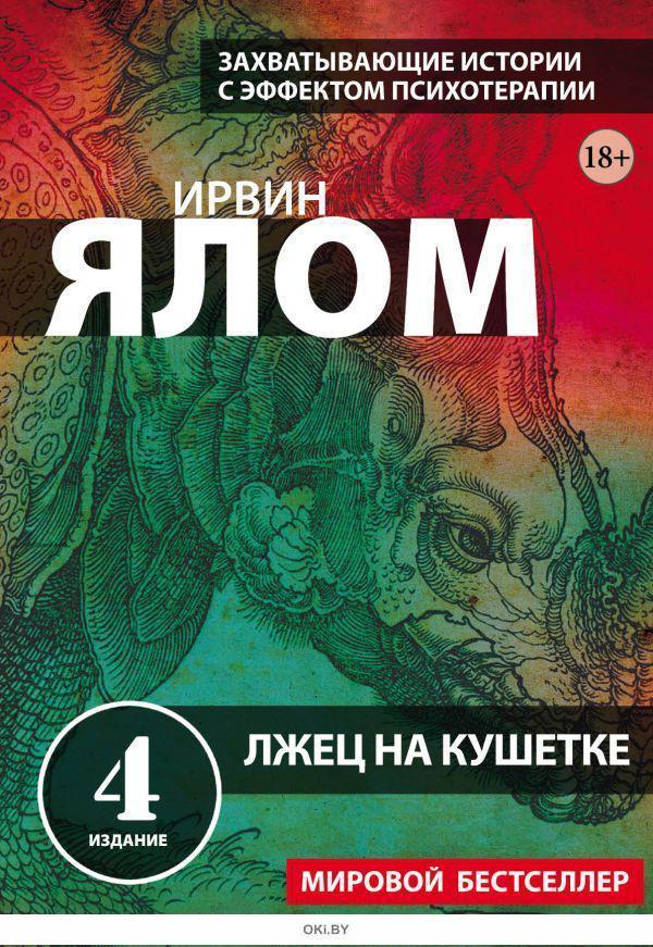 мИрвЯлБест/Лжец на кушетке (eks) Художественная литератураСовременная и классическая литература