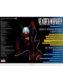 Супергерои Marvel. Официальная коллекция № 48. Человек-муравей