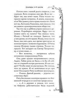 Школьные кошмары и другие ужасные истории (Гордиенко Г. / eks)