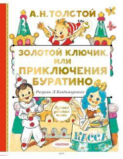 Золотой ключик, или Приключения Буратино (Толстой А. / eks)