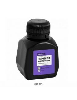 Чернила фиолетовые 70 мл