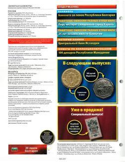 Монеты и банкноты № 368