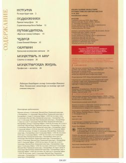 Православные монастыри. Путешествие по святым местам № 49 (21)