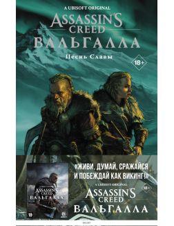 Assassin's Creed: Вальгалла. Песнь Славы (Скотт К. , Tуника М. / eks)