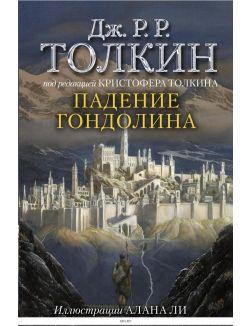 Падение Гондолина (Толкин Д. Р. / eks)