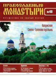Православные монастыри. Путешествие по святым местам № 48 (21)