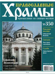 Православные храмы. Путешествие по святым местам № 350