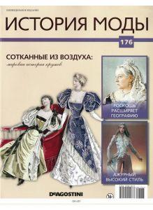 История Моды № 176