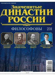 Знаменитые династии России № 231. Философовы