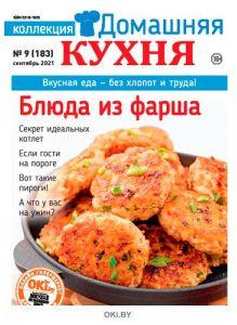 Блюда из фарша 9 / 2021 Коллекция «Домашняя кухня»